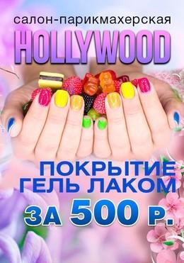 Покрытие гель-лаком за 500 рублей.
