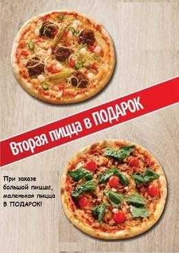 Вторая пицца в подарок!