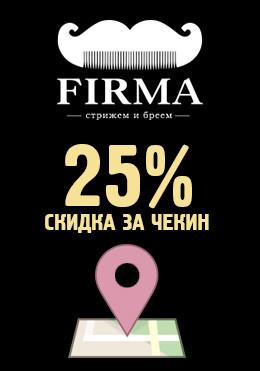 25% Скидка за чекин