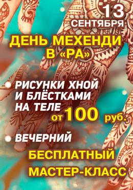 """День Мехенди в """"РА"""""""