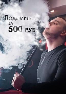 Студенты внимание: в Smuggler кальян и чай всего за 500 рублей!