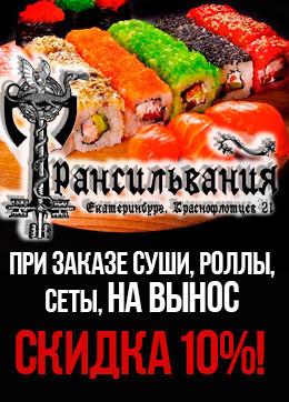 СКИДКА 10% при заказе суши, роллов, сетов на вынос!