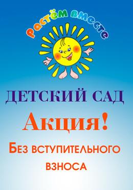 """Акция в """"Растем вместе"""""""