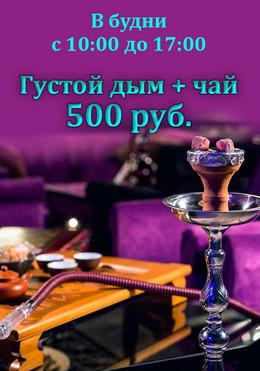 Счастливая цена 500 руб.