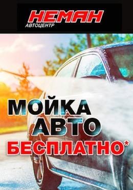Мойка автомобиля - БЕСПЛАТНО!