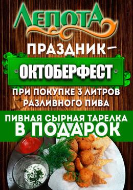 """ОКТОБЕРФЕСТ в """"Лепоте""""!"""