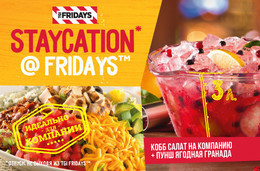 STAYCATION @ FRIDAYS™