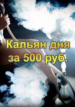 Кальян дня за 500 рублей