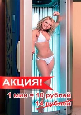 1 минута = 10 рублей.