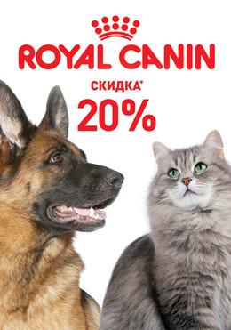 """Скидка 20% на всю продукцию """"Royal Canin""""!!!"""