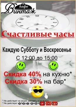Счастливые часы