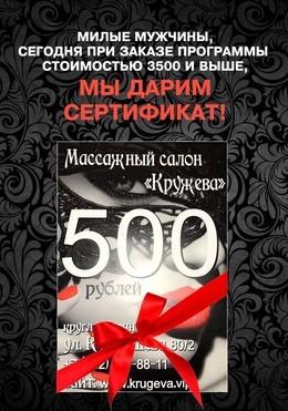 Сертификат номиналом в 500 руб. в подарок