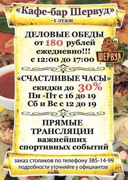 Деловые обеды от 180 рублей