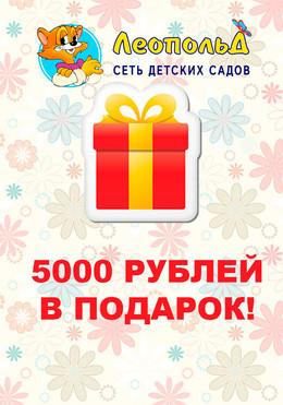 """"""" 5000 РУБЛЕЙ В ПОДАРОК"""""""