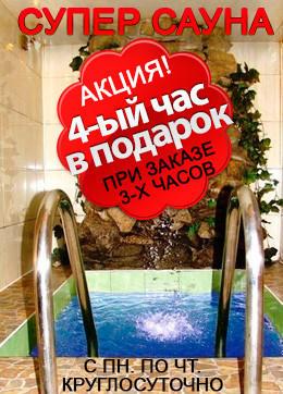 АКЦИИ В СУПЕР САУНЕ!!!