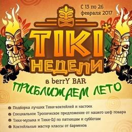 Объявляем ТIКI недели в Berry Bar!