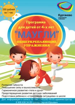 """Набор в секцию """"Маугли"""" для детей от 4-х лет!"""