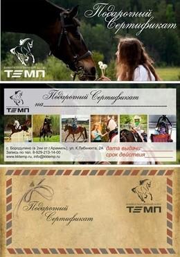 Подарочные сертификаты на конную прогулку