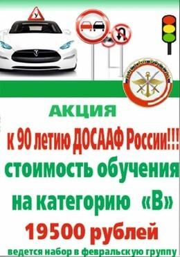 Акция к 90 летию ДОСААФ России!