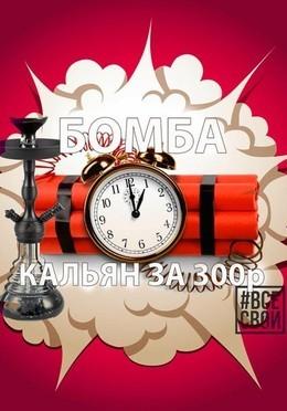 Кальян за 300 рублей!