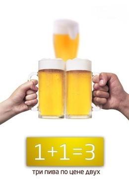 2+1 на пиво!