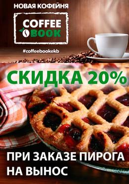 """СКИДКИ В """"COFFEEBOOK"""""""