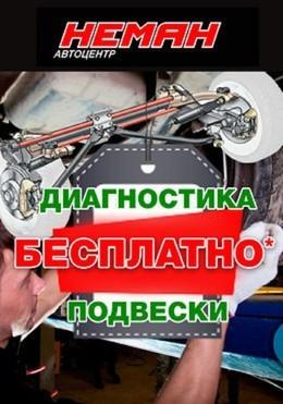 Диагностика подвески - БЕСПЛАТНО!