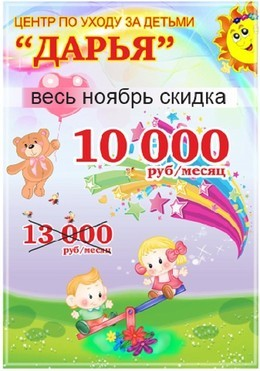 Скидка 3000 рублей!