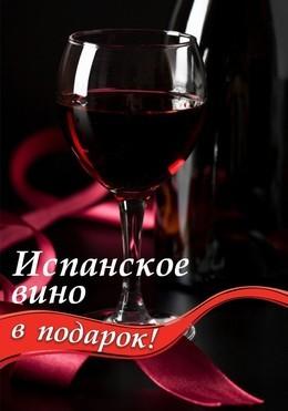 Испанское вино в подарок