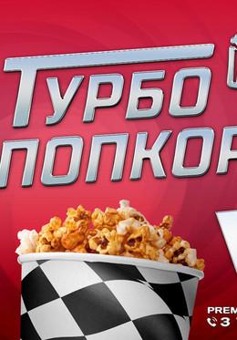 Турбо-попкорн от «Тачки-3»