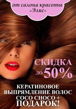 Скидки до 50%! кератиновое выпрямление волос СОСО CHOCO+подарок!