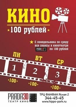 """Кино в """"Prada3D"""" по 100 рублей!!!"""