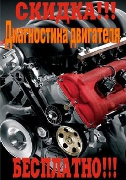 Диагностика двигателя бесплатно!