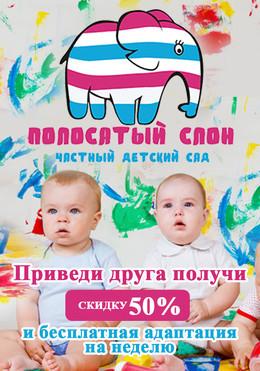 Акция в детском саду Полосатый слон!