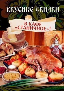 """Вкусные скидки в кафе """"Станичное"""""""