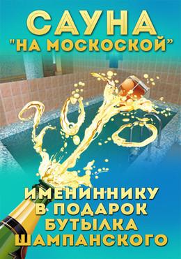 Бутылка шампанского в ПОДАРОК!!!
