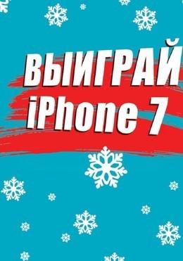 Розыгрыш iPhone 7
