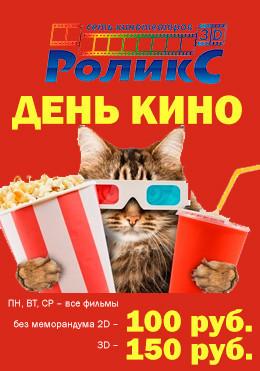 День кино