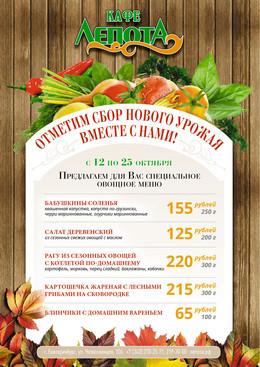 """Сбор нового урожая в """"Лепоте""""!"""