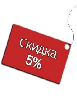 Дисконтная карта 5% для постояльцев