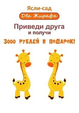 Приведи друга - получи 3000 руб.!