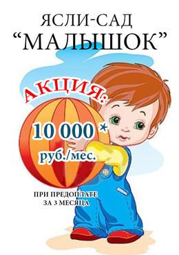 Детям Акция при предоплате! До 4 октября