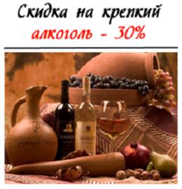 Скидка на алкоголь 30% каждый день