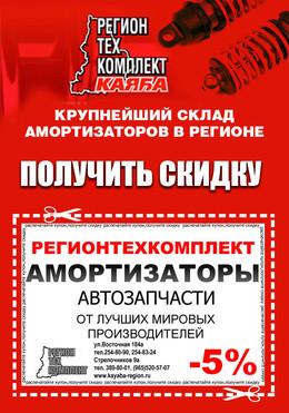 Самые низкие цены на амортизаторы в Екатеринбурге