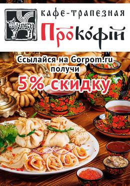 Ссылайся на Gorpom.ru и получай скидку 5%