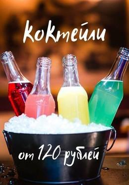 Фирменные коктейли в бутылках от 120 рублей.