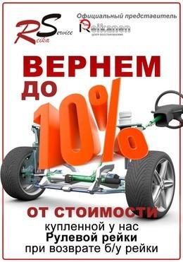 10% от стоимости купленной рейки