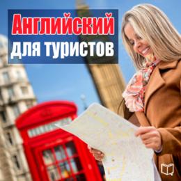 ENGLISH FOR TOURISTS