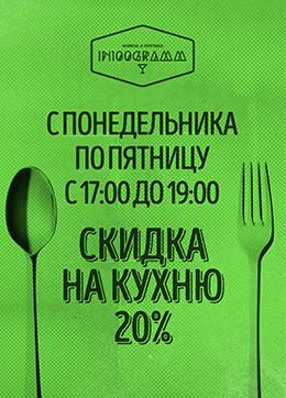 "Скидка на кухню 20% в баре ""In100gramm""!!!"