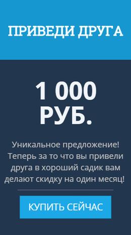 Приведи друга и получи 1000 руб.